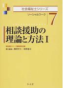 相談援助の理論と方法 ソーシャルワーク 1 (社会福祉士シリーズ)