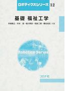 基礎福祉工学 (ロボティクスシリーズ)