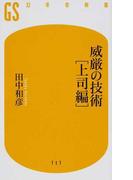 威厳の技術 上司編 (幻冬舎新書)(幻冬舎新書)