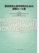 臨床研究と疫学研究のための国際ルール集 Part1