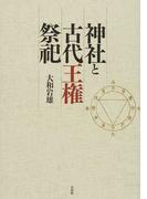 神社と古代王権祭祀 新装版