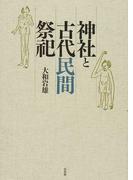 神社と古代民間祭祀 新装版