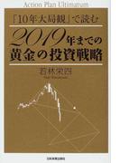 「10年大局観」で読む2019年までの黄金の投資戦略 Action Plan Ultimatum