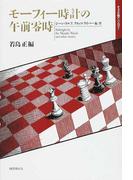 モーフィー時計の午前零時 チェス小説アンソロジー