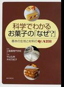 科学でわかるお菓子の「なぜ?」 基本の生地と材料のQ&A231