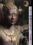 もっと知りたい興福寺の仏たち