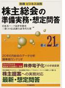 株主総会の準備実務・想定問答 平成21年 (別冊ビジネス法務)