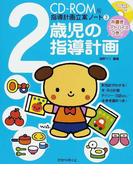 2歳児の指導計画 朱書きアドバイスつき! (CD−ROM版指導計画立案ノート)
