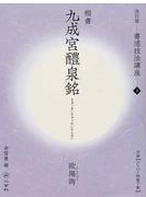 書道技法講座 改訂版 1 楷書 九成宮醴泉銘