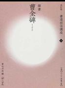 書道技法講座 改訂版 14 隷書 曹全碑