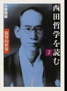 西田哲学を読む 2 叡智的世界