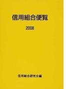 信用組合便覧 2008