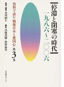 資料で読む戦後日本と愛国心 第3巻 停滞と閉塞の時代