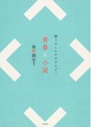 青春×小説 (掘りだしものカタログ)