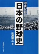 日本の野球史 写真記録 復刻