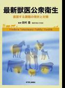 最新獣医公衆衛生 直面する課題の現状と対策