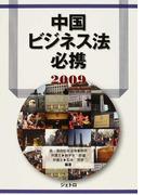 中国ビジネス法必携 2009