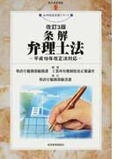 条解弁理士法 改訂3版 (現代産業選書 知的財産実務シリーズ)(知的財産実務シリーズ)