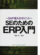 SEのためのERP入門 SAP導入のポイント