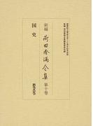 新編荷田春満全集 第10巻 国史