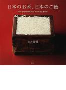 日本のお米、日本のご飯 (講談社のお料理BOOK)(講談社のお料理BOOK)