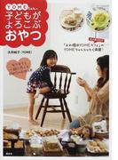 YOMEちゃんの子どもがよろこぶおやつ ゆうゆうと一緒に作った、初めてのおやつ本 (講談社のお料理BOOK)(講談社のお料理BOOK)