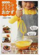 """YOMEちゃんの子どもがよろこぶおかず 家族もよろこぶ78レシピ+""""YOMEのつぶやき""""78エッセイ (講談社のお料理BOOK)(講談社のお料理BOOK)"""