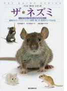 ザ・ネズミ マウス・ラット・スナネズミ 最新のカラーバリエーション・飼育・接し方・医学がすべてわかる (ペット・ガイド・シリーズ)
