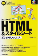 HTML&スタイルシートポケットリファレンス 改訂第6版 (Pocket Reference)