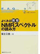 よくある質問NMRスペクトルの読み方 (よくある質問シリーズ)(よくある質問シリーズ)