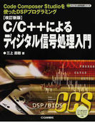 C/C++によるディジタル信号処理入門 Code Composer Studioを使ったDSPプログラミング 改訂新版 (ディジタル信号処理シリーズ)