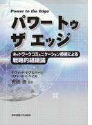 パワートゥザエッジ ネットワークコミュニケーション技術による戦略的組織論
