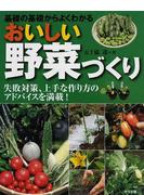 おいしい野菜づくり 基礎の基礎からよくわかる 失敗対策、上手な作り方のアドバイスを満載!