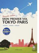 新・東京−パリ,初飛行 新装版