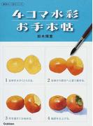4コマ水彩お手本帖 (納得のいく技法シリーズ)