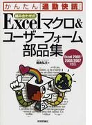 組み合わせ式Excelマクロ&ユーザーフォーム部品集 (かんたん「通勤快読」)