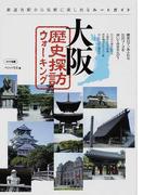 大阪歴史探訪ウォーキング 鉄道各駅から気軽に楽しめるルートガイド