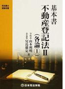 基本書不動産登記法 第3版 2 各論 1 (司法書士受験双書)