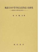 戦前日本中等学校公民科成立史研究 認識形成と資質育成を視点として