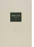 書物の不在 第2版 (叢書・エクリチュールの冒険)