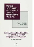 子ども用トラウマ症状チェックリスト〈TSCC〉専門家のためのマニュアル