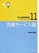 児童サービス論 (JLA図書館情報学テキストシリーズ)