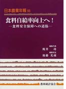 食料自給率向上へ! 食料安全保障への道筋 (日本農業年報)