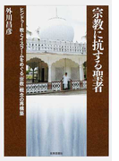 宗教に抗する聖者 ヒンドゥー教とイスラームをめぐる「宗教」概念の再構築