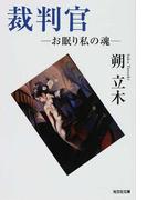 裁判官 お眠り私の魂 (光文社文庫)(光文社文庫)