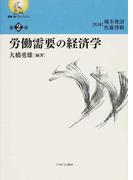 叢書・働くということ 第2巻 労働需要の経済学