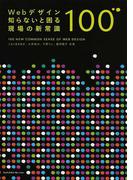 Webデザイン知らないと困る現場の新常識100