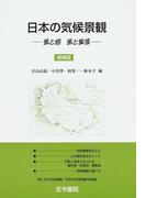 日本の気候景観 風と樹風と集落 増補版