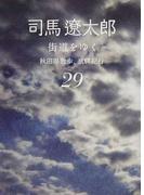 街道をゆく 新装版 29 秋田県散歩、飛驒紀行 (朝日文庫)