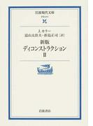 ディコンストラクション 新版 2 (岩波現代文庫 学術)(岩波現代文庫)